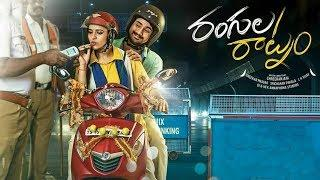 Raj Tarun Latest Super Hit Telugu Full Movie | Raj Tarun Telugu Movie |
