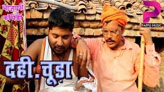 Comedy video   दही चुरा    Dahi Chura    Vivek Srivastava & Kavita