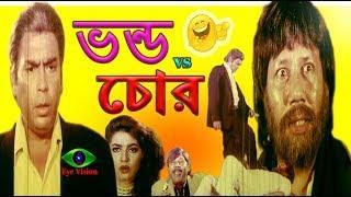 Vondo VS Chor | ভন্ড চোর | Faridi | Atm Samsuzzaman | Bangla Comedy Movie Scene