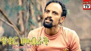 ጥቁር መብራት - Ethiopian movie 2019 latest full film Amharic film tewedaj