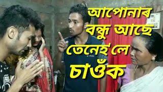আপোনাৰ বন্ধু আছে,তেনেহ'লে চাওঁক/Assamese video/Assamese short film./Assamese comedy video