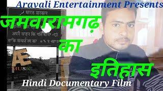 Hindi Historical Documentary| Jamwa Ramgarh| Aravali Entertainment | New Award winning Movie 2019