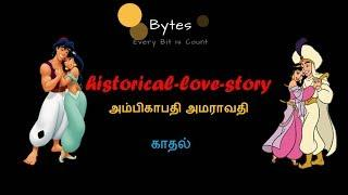 Historical Love Story About  Ambikapathi  Amaravathi ( True Love )