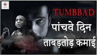 Tumbbad Box Office Collection | 5th Day Box Office Collection | Sohum Shah