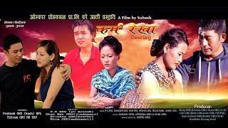 KARMA REKHA || GURUNG FILM || SUBASH GRG || CHAU GRG || RESHMA GRG