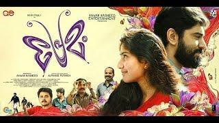 Premam malayalam full movie|HDRip|2015