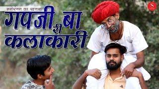 Rajasthani Comedy धमाका - गपजी री कलाकारी | गपजी बा कॉमेडी | Gapji Ba Comedy - Gapji Ri Kalakari