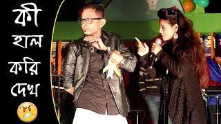 Sunil Pinky New Comedy || পটল তোর কী হাল করি দেখ..! || Film Star Celebrity