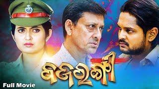 BAJRANGI - Odia Full Film | Amlan, Anubha, Sidhanta, Naina | Sidharth TV