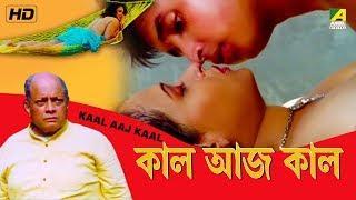 Kaal Aaj Kaal   কাল আজ কাল   Bengali Full Movie   Sanjib, Dona
