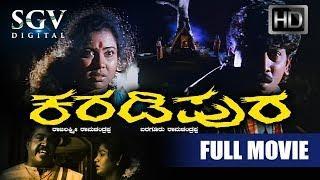 Karadipura - Kannada Full HD Movie | Kumar Govind, Thara, Sundar Raj | 1996 | Kannada Movies