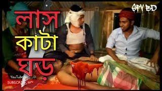 লাস কাটা ঘর | Episode-1 | Bangla Horror Comedy Show | Present By SFV BD
