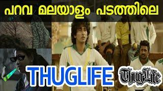 Parava | Thug life | Comedy Scenes | Full Movie|Funny Mix|Troll Video|Malayalam |Dulquer|Shane Nigam