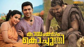 Kayamkulam Kochunni Malayalam Full Movie Review | Nivin Pauly, Mohanlal