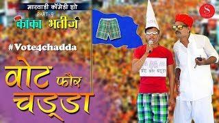 Pankaj Sharma Comedy Kaka Bhatij - वोट फॉर चड्डा | कॉमेडी धमाका - काका भतीज कॉमेडी शो P-9 | Vote Do