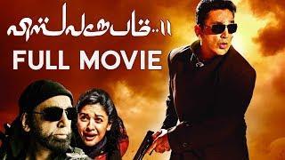 Vishwaroopam 2 Tamil Full HD Movie | Kamal Haasan, Pooja Kumar, Andrea Jeremiah | MSK Movies