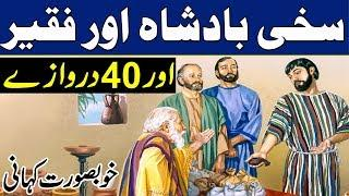 Beautifull Moral Urdu Story | Badshah Faqeer Aur 40 Darwazy | Urdu/Hindi