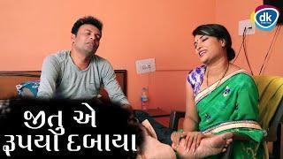 Jitu E Rupiya Dabaya   New Gujarati Comedy Video 2018  Greva Kansara