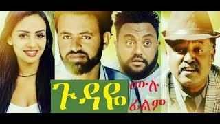 ጉዳዬ ሙሉ ፊልም Gudaye full Ethiopian film 2019