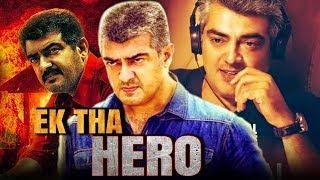 Ek Tha Hero (2018) Tamil Hindi Dubbed Full Movie | Ajith, Shruti Hassan, Lakshmi Menon, Ashwin