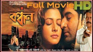 Bandhan full movie bangla jeet HD (বন্ধন ফুল মুভি বাংলা) #NJKK24