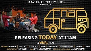 Kidnap Ji - Tamil Comedy Short Film