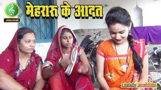 || COMEDY VIDEO || मेहरारू के आदत , Mehararu Ke Aadat || JMMB Films ||