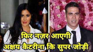 Akshay Kumar की Horror Comedy Film में Katrina Kaif की हुई Entry,Kanchana 2 Or Bhool Bhulaiya 2