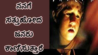 Sixth sense/Movie Explained in Kannada