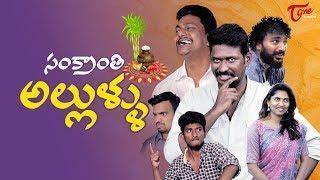 Sankranti Allullu | FUN BUCKET Team Comedy Short Film | Sankranti 2019 Special | TeluguOne