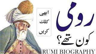 Rumi Biography in Urdu/Hindi | Rumi Animated Biography | History of Rumi