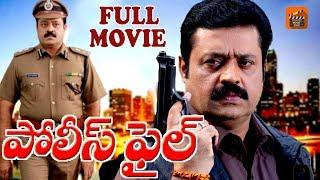 POLICE FILE | TELUGU FULL MOVIE | SURESH GOPI | TELUGU MOVIE ZONE