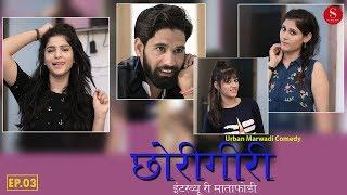 Interviewrimathafodi | Urban Marwari Comedy | ChhoriGiri | EP03 | छोरीगीरी | Surana Comedy Studio