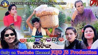 Valentine Ra Setting (Jogesh JOJO) II Sambalpuri New Comedy II JOJO J5 Production