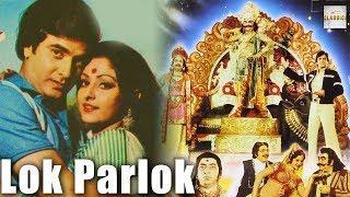 Lok Parlok (1979) | Bollywood Fantasy Comedy Movie |  Agha, Aparna, Vijaya Bhanu