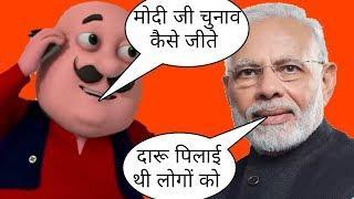 नरेंद्र मोदी Vs मोटू Motu Vs Narendr Modi Funny call  comedy  modi Vs Rahul Gandhi Namo again