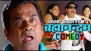 ब्रह्मानंदम Short Hindi Film Brahmanandam Best Comedy Scenes