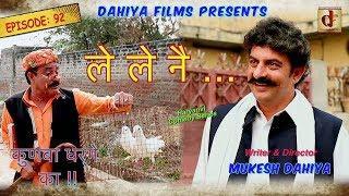 Episode : 92 ले ले नै … # KUNBA DHARME KA # Mukesh Dahiya # Superhit Comedy Series # DAHIYA FILMS