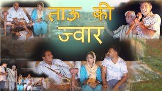ताऊ की ज्वार (हरिया फसग्या) || Haryanvi Comedy || Very Funny Comedy || Pannu Films Comedy