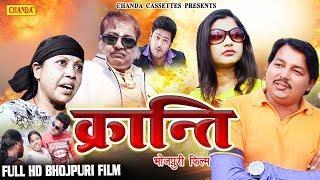 Kranti || Superhit Bhojpuri Full Film || Raju Singh Anuragi, Lovely De || New Full Bhojpuri Movies