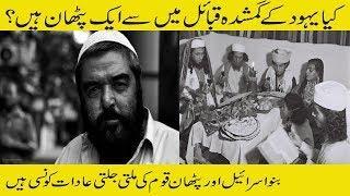 Pathan History in Urdu | Pashtun Documentary