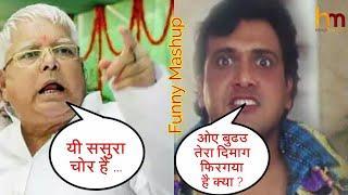 Govinda Vs Lalu Yadav Comedy Mashup - Hindi Mashup