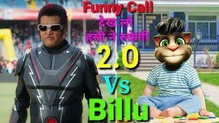 Robot 2.O Vs Billu Comedy    2.O   Rajnikant Aur Akshey kumar Funny Call   2.O Movie Comedy Scene