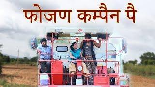 फोजण ने चलादी कम्पैन || फौजी देखता रह गया || Haryanvi Comedy 2018 || Pannu Films Comedy