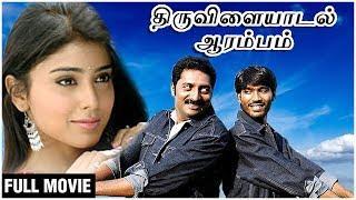 Thiruvilaiyaadal Aarambam -  Full Movie–Dhanush | Shriya | Prakash Raj | Saranya | D. Imman