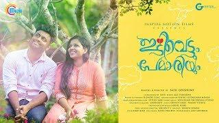 Edivettum Pemariyum ഇടിവെട്ടും പേമാരിയും| Romantic Malayalam Short Film| Madhav Siva| Basil Gershome