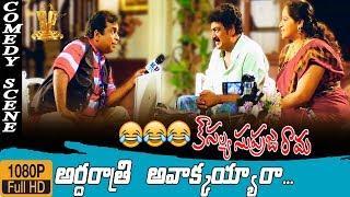 Brahmanandam and Raghu Babu Comedy Scene HD | Kousalya Supraja Rama Telugu Movie | Suresh Production