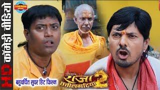 Comedy Scene || Raja Chhattisgarhiya - 2 || Superhit Chhattisgarhi Movie Clip - 2018