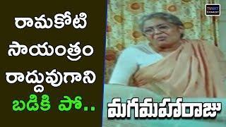 Maga Maharaju Movie Comedy Scenes | Latest Telugu Comedy Scenes | Nirmallamma Comedy | TVNXT Comedy