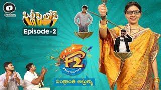 F2 - Sankranthi Allullu | Silly Fellows Comedy Web Series Ep 2 | Latest Telugu Web Series |Khelpedia